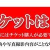 いえフェス'19  参加チケットのご紹介!