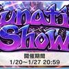 イベントLunatic Showスタート!