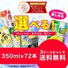 【選べる!本搾り・氷結・-196℃・ほろよい・カロリ】3ケースセット送料無料