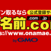 「お名前.com」で、独自ドメインを最もお得に取得する方法