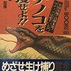 感想:オカルト検証番組「幻解!超常ファイル ダークサイド・ミステリーE+(プラス)」『幻のツチノコを追え!』(2020年11月23日(月)放送)