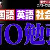 【ノー勉】【カス記事】会社でTOEIC受けさせられて死んだ