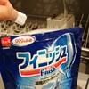 【コスパ◎】パナソニックの食洗機に最適な洗剤はフィニッシュ一択