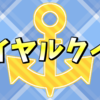 【アズレン】ロイヤルクイズ【学習用】