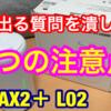 【3つの注意点】WiMax2+ホームルーターL02を格安SIM運用設定/固定回線計画(YouTube)