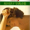 桜田淳子さんの写真詩集を手に入れました。
