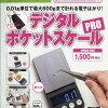 最早どちらがオマケか分からない!「DIME デジタルポケットスケール PRO」を買ってみました