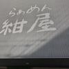 らぁめん紺屋(西区)ゆずみそしおラーメン