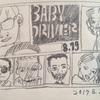 映画『ベイビードライバー』〜冴えない男子はベイビーに学べ。