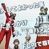 2021.07.23【モフ☆ステ vol,01】23:00~24:00