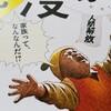 """5/10(金) 対話イベント第二弾開催!!「語らずにいられない、沈没家族と""""わたしの家族""""」"""