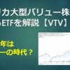 アメリカ大型バリュー株に投資できるETFを解説【VTV】