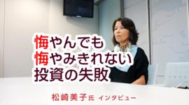 「悔やんでも悔やみきれない投資の失敗」松崎 美子氏 FX特別インタビュー(中編)