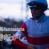 馬fantasistaの複勝転がしで勝つ2021 実践編
