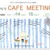 7月開催 家づくり CAFE MEETING