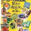 【読書感想】日本全国「ローカル缶詰」驚きの逸品36 ☆☆☆☆