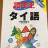 「語学王タイ語」レビュー