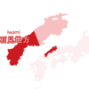石見地方と柿本人麻呂(7)
