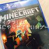 マイクラ(minecraft マインクラフト)は子供にやらせてもいいゲーム?マイクラの主な遊び方と子供への影響