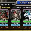 level.1192【ウェイト140・青い霧】第43回闘技場チャレンジカップ5日目