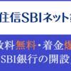手数料無料の住信SBIネット銀行の口座開設方法をわかりやすく解説