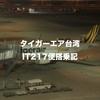 週末台湾弾丸トラベル2016・ファイナル:タイガーエア台湾(IT217便)搭乗記