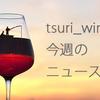 海底ワイン熟成・針を使わない伝統ハゼ釣り…等【tsuri_wine的今週のニュース11/4】