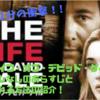 【映画】『ライフ・オブ・デビッド・ゲイル』のネタバレなしのあらすじと無料で観れる方法!