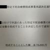 特定不妊治療助成金75,000円が振り込まれました!