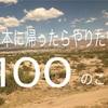 【アメリカ制覇の旅22日目】日本に帰ったらやりたい100のこと
