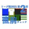 2021 関東リーグ戦 第2節 <直前チェック> … 東海大vs大東大 関東学院vs法政大 など