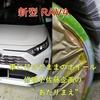 2019-2020年の日本カー・オブ・ザ・イヤー、5代目50系RAV4のホイールガリ傷修理