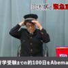 ロンブー田村淳の重大発表は「大学受験」どーでもいいとコメント欄が炎上w