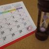 【簿記3級】勉強時間を短縮する方法3つ【最短・最速合格へ!】