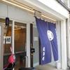 <京都で行ってみたい店③>中華の名店、鳳舞の流れをくむ「鳳舞楼(ほうまいろう)」。