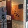 福岡博多、佐賀酒専門日本酒バー「さが蔵」さんはレア酒の楽園!