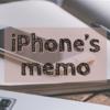 iPhoneのメモアプリが進化しまくっている