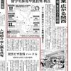 【メディア掲載情報】【日本経済新聞】の「外国人「関西で企業」広がる」という記事には、Gochisoの名前は登場しました!