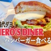 福島県猪苗代!HERO'S DINERでハンバーガーを食す話!!