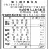 株式会社ちふれ化粧品 第3期決算公告