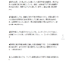 NewsPicksユーザーはうんざりするほどアンチ楽天、アンチ三木谷さんが多いなぁぁ