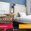 ホテル会員プログラム『ヴィアインメンバーズクラブ』