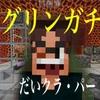 【マイクラ】ピグリンガチャ装置作り方!☆