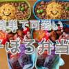 【キャラ弁】そぼろを使った簡単で可愛いお弁当☆【にこちゃん】
