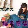【新訳:桃太郎】 子供でも「読書」を楽しみながら内容も理解できる、そんな方法を編み出した。