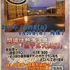 第8回 横浜最強座 大会レポート