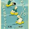来週は宮崎、熊本にて、とうめいTRIO