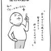No.26     座右の銘