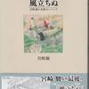 「風立ちぬ」 宮崎駿の妄想カムバック 宮崎駿