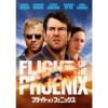 映画『フライト・オブ・フェニックス』か?『飛べ!フェニックス』か?!